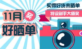 """#11月好晒单# 快乐购物,用心晒单!11月特设""""双十一剁手大师""""奖~"""