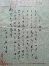 何香凝先生赠苏新民先生诗句手札