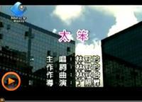 歌曲MV截图
