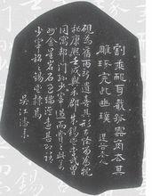 潘耒随形砚铭文
