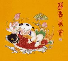 中国年画之年年有余(鱼)