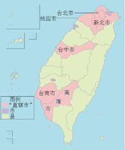 """现今台湾""""直辖市""""分布图"""