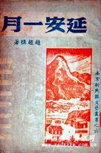 1945年1月新民报社所出《延安一月》
