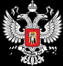 顿涅茨克人民共和国国徽