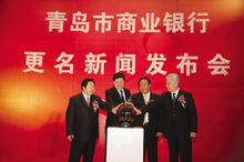 青岛商业银行更名青岛银行