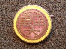 初创时期的辅仁大学校徽