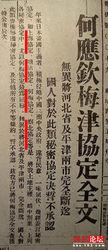 1935.7丧权辱国的何梅协定