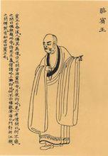 骆宾王像取自清上官周绘《晚笑堂画传》