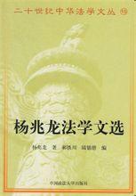 杨兆龙法学文选 封面