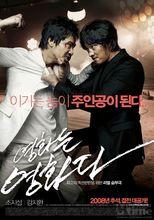 电影就是电影Rough Cut (2008)