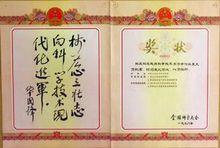 1978年全国科学大会荣誉证书