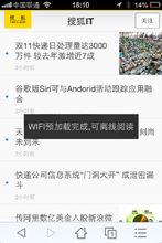 WIFI预加载