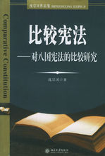 沈宗灵《比较宪法·对八国宪法的比较研究》