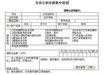 住房公积金提取申请表