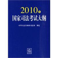 2010年国家司法考试大纲