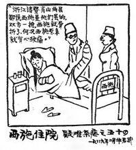漫画作品《疑难杂症系列》