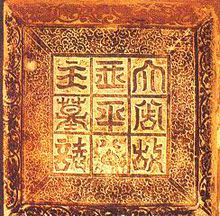 弘化公主墓
