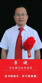 李健(文化部文化市场司副司长)