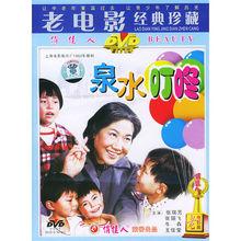 中国电影《泉水叮咚》DVD 封面