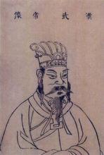 汉武帝刘彻