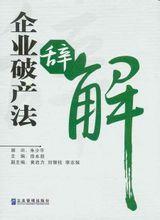 1986年12月31日中国试行《企业破产法》