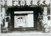 中国抗日军政大学