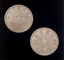 民国十七年甘肃孙中山像一元银币