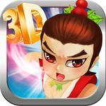 葫芦娃(3D横版格斗手机游戏)
