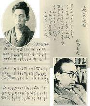 乐谱歌词手稿。左上佐藤春夫右下近卫秀麿。