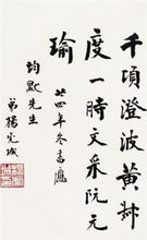 杨虎城将军书法