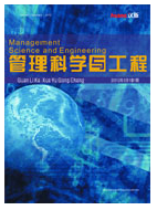 管理科学与工程