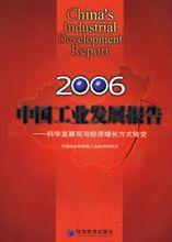 中国社会科学院工业经济研究所出版图书