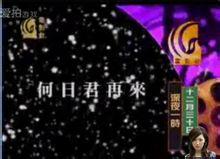 凤凰卫视电影台第一版节目预告