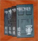 贵州人民出版社