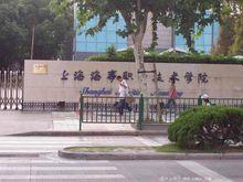 上海海事职业技术学院总校区