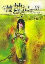 搜神记(树下野狐玄幻小说)