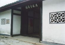 陶成章故居