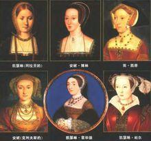 亨利八世的6个妻子