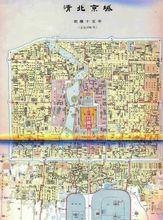 清朝时期的北京城