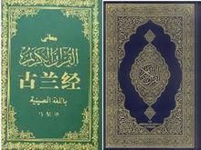 伊斯兰经典《古兰经》