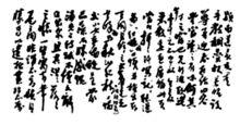 刘海粟书法真迹