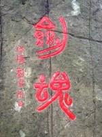 洛阳刘中州题写——剑魂