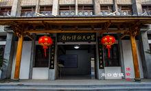 嵩口民俗博物馆