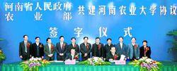 农业部与省政府签订共建河南农业大学协议