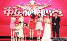 2012亲亲我中国潮妈秀颁奖典礼