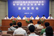 2008中国企业500强发布暨中国大企业高峰会