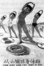 广播体操宣传画《从小锻炼身体好》