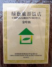 金叶级绿色旅游饭店