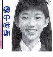 高中时期的林志玲
