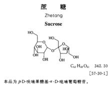 蔗糖分子式